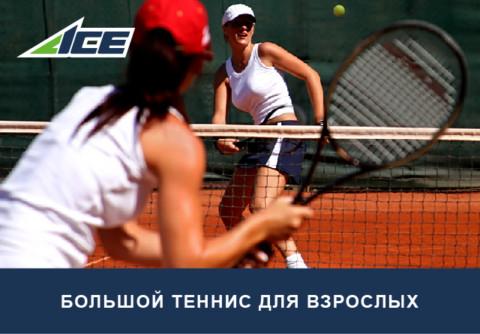 Большой теннис для начинающих взрослых