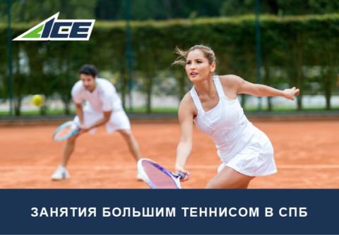 Занятия большим теннисом в СПб