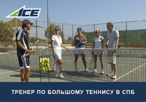 Тренер по большому теннису в СПб
