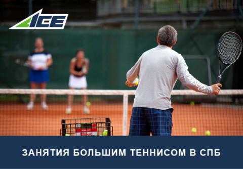 Занятия теннисом в СПб